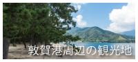 敦賀港周辺の観光地